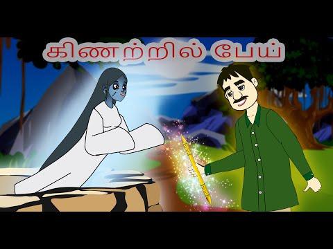 கிணற்றில் பேய் - Ghost  Well   Bed Time Stories for kids   Tamil Fairy Tales   Tamil Moral Stories