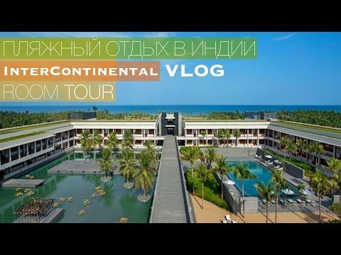 VLOG: Пляжный отдых в Индии. Наш номер и отель InterContinental