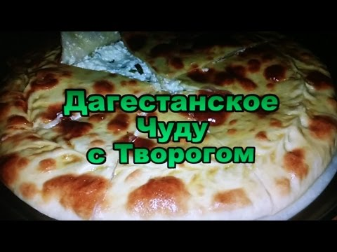 Дагестанское Чуду с Творогом Простой Рецепт / Dagestan Kitchen with cheese Simple Recipe