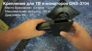 Крепление для ТВ и мониторов DNS-3704