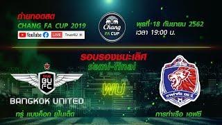 CHANG FA CUP 2019 : 18/09/2019 ทรู แบงค็อก ยูไนเต็ด พบ การท่าเรือ เอฟซี