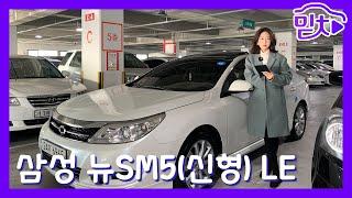 [판매완료]중고차 추천! 2010 뉴SM5(신형) LE…