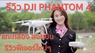 รีวิว Phantom 4 แกะกล่อง Unbox สอนบิน รีวิวฟีเจอร์ใหม่ๆ