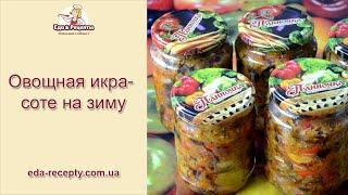 Овощная икра соте на зиму (из баклажанов, кабачков, перца и пр.),  Vegetable caviar cell in winter