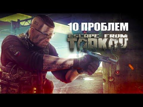 10 проблем Escape