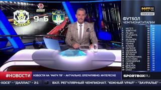 """ТК """"Матч!ТВ"""". 12.01.2020 - 20:10. Новости спорта. Париматч-Суперлига. 10-й тур"""