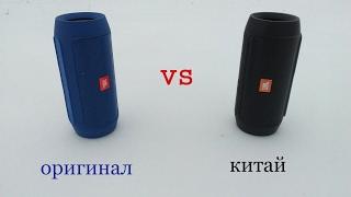 Сравниваем китайскую и оригинальную /JBL Charge 2+