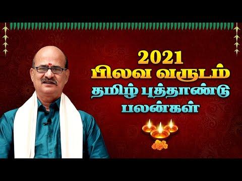 2021 Tamil New Year Rasi Palan   2021 தமிழ் புத்தாண்டு ராசி பலன்   Pilava Varudam   M S Ramalingam