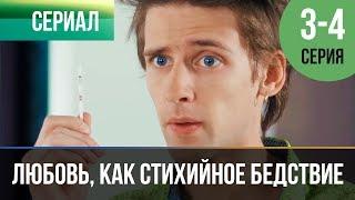 ▶️ Любовь, как стихийное бедствие 3 и 4 серия - Мелодрама | Фильмы и сериалы - Русские мелодрамы