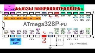 ATmega328P фьюзы