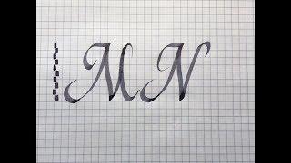Шрифт италик широким пером. Упражнение с латинскими буквами M и N. Font italic calligraphy.