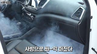 차 안의 에어컨, 히터, 담배 냄새제거부터 살균소독까지…