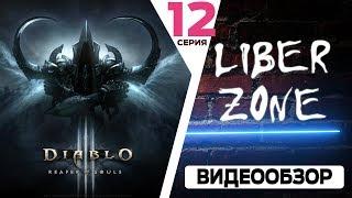 Прохождение Diablo 3 - 12 серия (Черный камень души)
