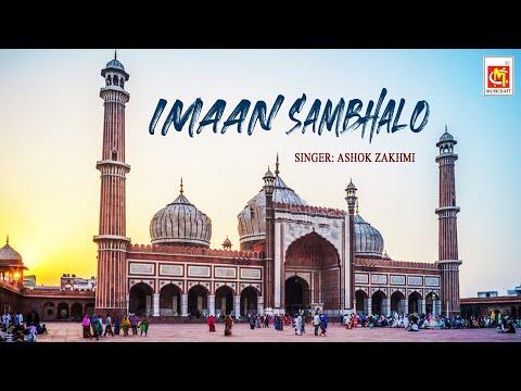 Elaan – E – Mohammed Hai Ki Imaan Sambhalo  ||  Ashok Zakhmi  ||  Musicraft  ||  Video ||