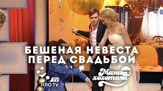 Бешеная Невеста перед свадьбой | Мамахохотала на НЛО TV