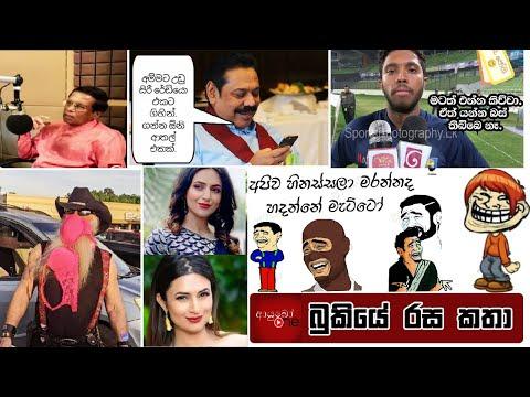 Bukiye Rasa Katha   Funny Fb Memes Sinhala   2020 - 05 - 23 [ Ii ]