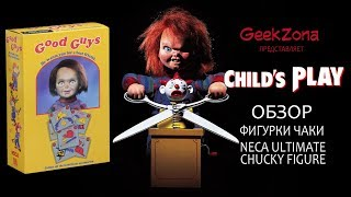 Обзор фигурки Чаки — Neca Child's Play Ultimate Chucky Figure Review