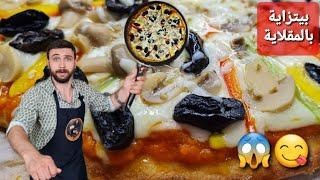 شيف عمر | بيتزاية بالمقلاية أسهل وألذ بيتزا بدون فرن بدون خميرة