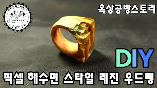 DIY - 픽셀 해수면 스타일 레진 우드링 만들기