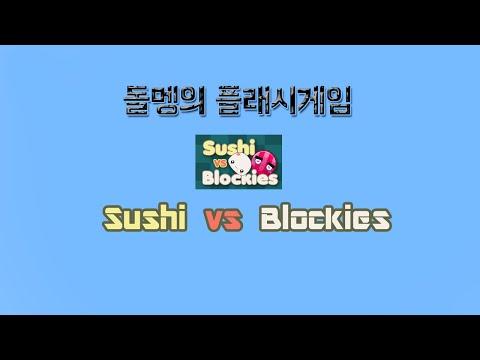 [돌멩]돌멩의 플래시게임! 2번째게임 Sushi vs Blockies (초밥VS블럭)