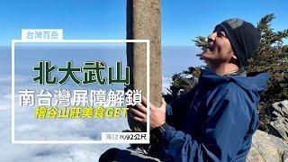 【班長帶你趣】北大武山 台灣百岳最南峰 兩天一夜package看這裡