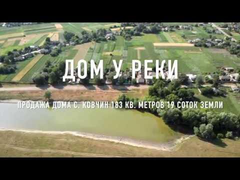 Дом у реки с ремонтом в пригороде Чернигова с. Ковчин