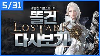 5월31일 [똘건LIVE] 로스트아크 신규 스토리 갑니…