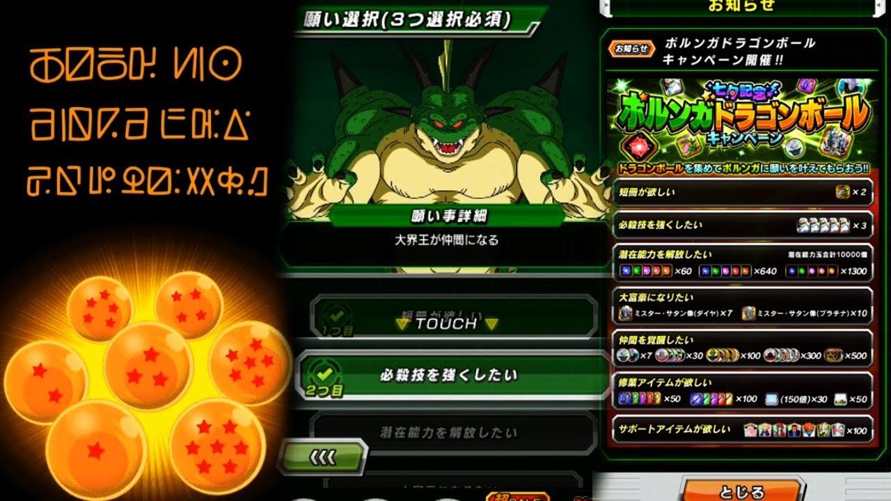 How To Get All 7 Namekian Dragon Balls Summon Porunga Namek S Shenron Can Grant 3 Wishes Dokkan Youtube