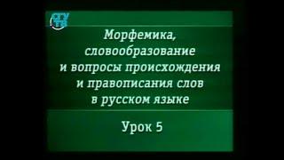 Урок 5. Словообразование. Способы словообразования