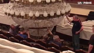 У Рівненському облмуздрамтеатрі спустили величезну люстру в глядацькій залі