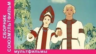 Сборник Союзмультфильм. Советские мультфильмы. StarMediaKids(В этот сборник Союзмультфильм вошли самые любимые мультфильмы для детей: 00:00