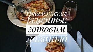 Итальянские рецепты: готовим лазанью