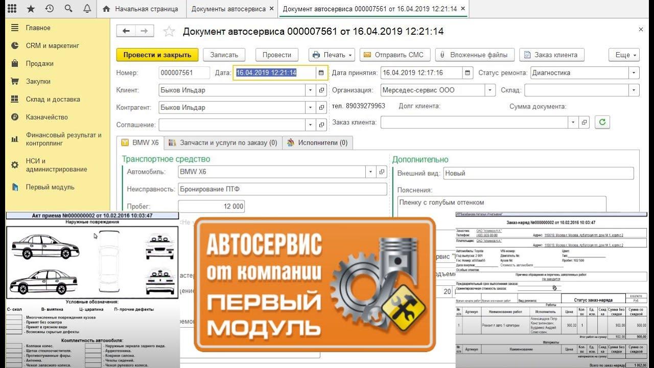 Модуль автосервис 1с автоматизации автосервиса 1с