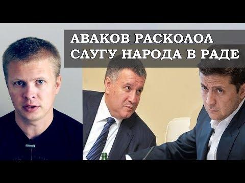 Аваков попер против Зеленского! Раскол в Раде Слуга Народа
