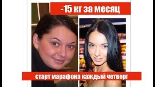 -15 КГ ЗА МЕСЯЦ !!! + фото ДО и ПОСЛЕ