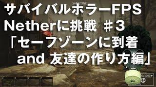 Nether #3 サバイバルホラーFPSのNetherに挑戦「セーフゾーンに到着 and 友達の作り方編」 ゲーム実況