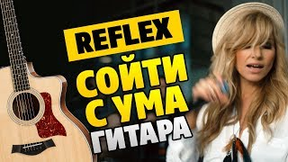 Irene Nelson & REFLEX – Сойти с ума (fingerstyle guitar cover, tabs and karaoke)