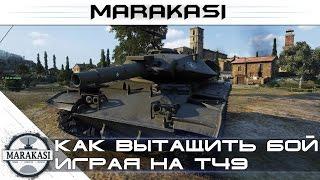 Как вытащить бой, играя на Т49 World of Tanks - редкие медали(Заказать рекламу http://vk.com/topic-22480060_30295041 Вы можете прислать свои реплеи по ссылкам ниже в разные рубрики,..., 2016-01-12T07:00:00.000Z)
