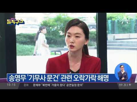 송영무 '언급'에도…조치 취하지 않은 청 참모