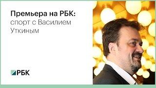 Премьера на РБК  Спорт с Василием Уткиным