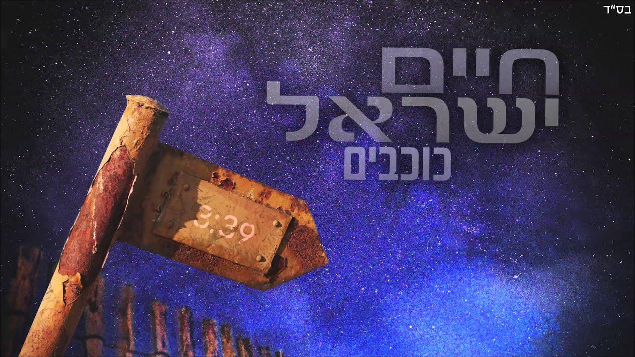 1. חיים ישראל - כוכבים   Haim Israel - cochavim