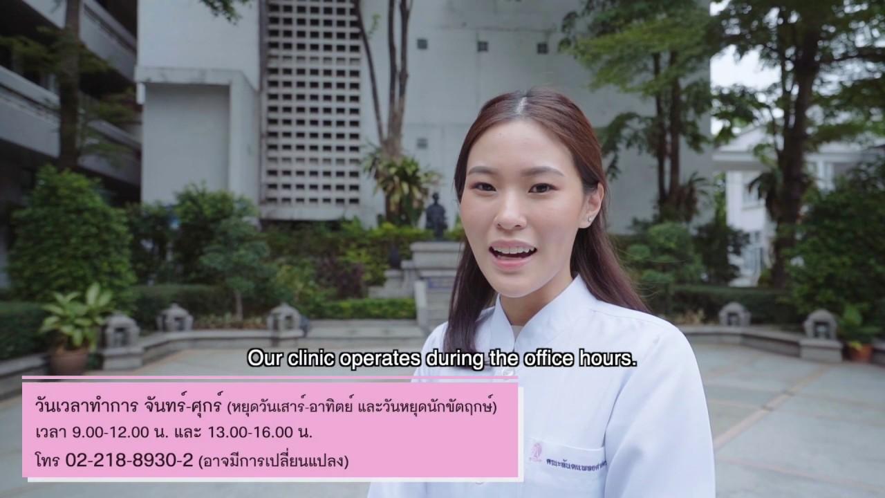 แนะนำคลินิกทันตกรรมจัดฟัน คณะทันตแพทยศาสตร์ จุฬาฯ Orthodontic Clinic Chulalongkorn University