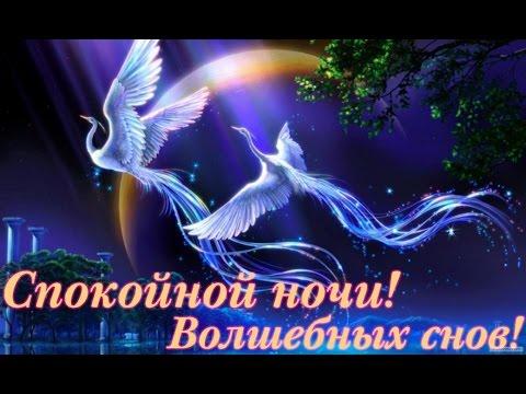 Пожелания Спокойной Ночи!!!! - YouTube