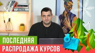 Видео презентация Новогодней Распродажи видео курсов 2018