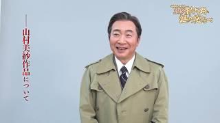 新橋演舞場8月『京都都大路謎の花くらべ』 中村梅雀 コメント映像