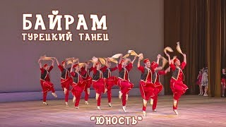 Ансамбль Юность  Турецкий танец БАЙРАМ