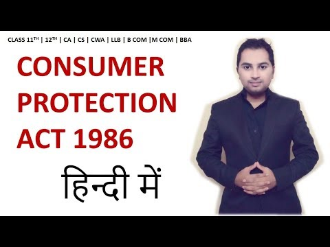 Consumer protection act 1986 - Class 11 12 | LLB | B.com | CA | CS | Mba | Bba | M.com