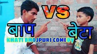 बाप Vs बेटा =bhojpuri Comedy Baap Beta Ke Muqabla Sonu Rk