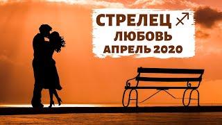 СТРЕЛЕЦ 🧡: НОВАЯ, СТАБИЛЬНАЯ ЛЮБОВЬ здесь, НО ВЫ к ней НЕ ГОТОВЫ! ТАРО ПРОГНОЗ на АПРЕЛЬ 2020.