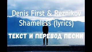 Denis First & Reznikov & Bright Sparks — Shameless (lyrics текст и перевод песни)